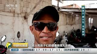 [中国财经报道]亚马孙雨林大火 巴西:大火继续肆虐 烟雾影响居民健康| CCTV财经