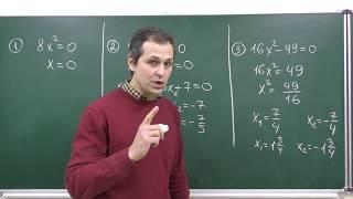 Алгебра 8. Урок 9 - Квадратные уравнения. Полные и неполные