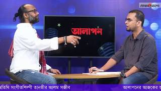 Download Video প্রথম আলো আলাপনে তানভীর আলম সজীব || Prothom Alo Alapon with Tanvir Alam Shojib MP3 3GP MP4