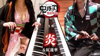 【ピアノ】劇場版 鬼滅の刃 主題歌 炎 LiSA (+紅蓮華)【よみぃ×Pan Piano】