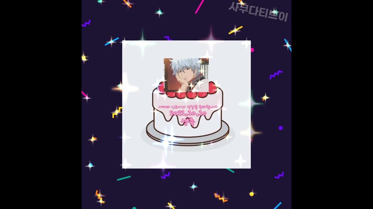 사카타 긴토키의 생일을 축하합니다!!