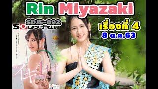 [AVnews4] เรื่องที่ 4 มาแล้ว นะ Rin Miyazaki ผลงานใหม่จากสาวน้อยรินจัง หลังกระแสดราม่า