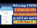 Get Instant Personal Loan Approval , Step By Step Shubh Loan App  Process Explained | Hindi