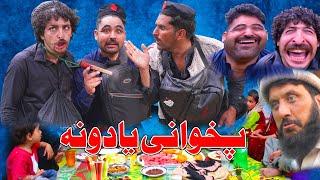 Pukhwani Yadona    New Funny Video By Swat Kpk Vines 2021