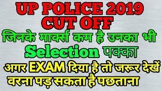 UP POLICE CUT OFF 2019, UP POLICE CUT OFF, UPP CUT OFF,, UPP CUT OFF 2019,