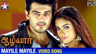 Aalwar Tamil Movie Songs HD | Mayile Mayile Song | Ajith | Asin | Srikanth Deva | Manorama | Vivek