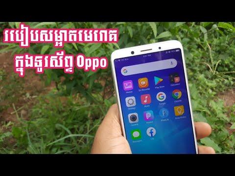 របៀបសម្អាតមេរោគក្នុងទូរស័ព្ទ Oppo  How to Reset data on Oppo Phone