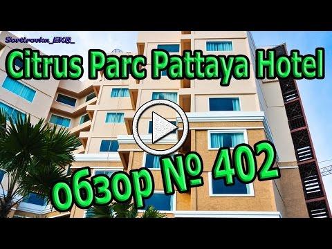Citrus Parc Pattaya Hotel обзор № 402