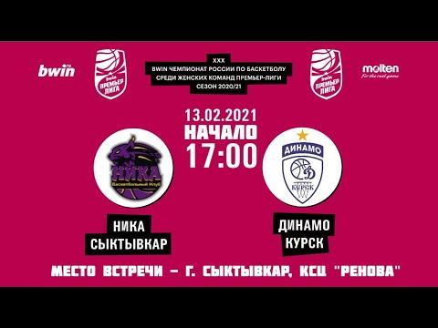 13.02.2021 17:00 Ника (Сыктывкар) - Динамо (Курск)