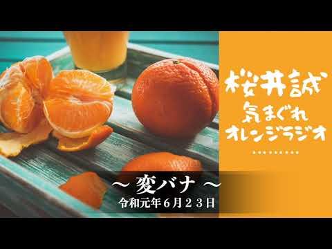 桜井誠 〜 変バナ 〜 令和元年6月23日