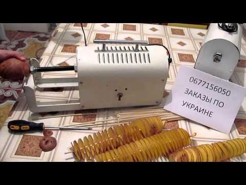 Аппарат для нарезки спиральной картошки - чипсы