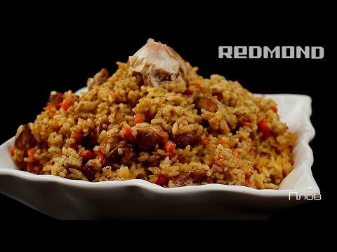 Вкусный плов в хлебопечи REDMOND RBM-M1907, рецепт  плова, как приготовить, пошаговое видео