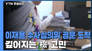 """[취재N팩트] """"불기소·수사 중단"""" 이재용 수사심의위 …"""