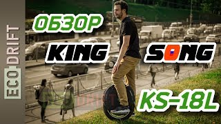 Обзор серийного Kingsong KS-18L | Review Kingsong KS18L