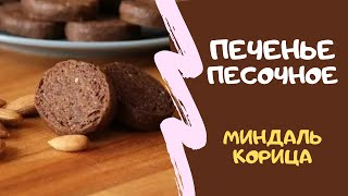 """Печенье """"Маша и Паша"""" с миндальной крошкой и корицей."""