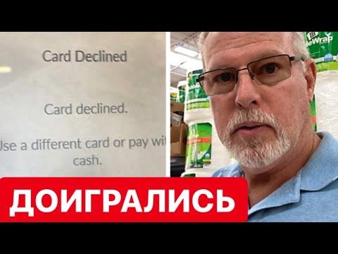 Банковская карта отклонена, денег больше нет, мы банкроты...