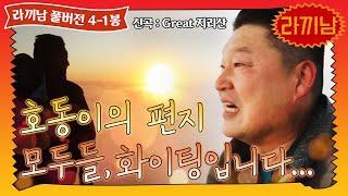 [sub]🍜4-1봉 천하장사의 기운을 담아, 오늘은 감동맛집 | 라끼남 풀버전
