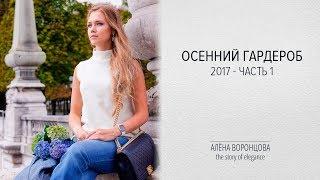 ОСЕННИЙ БАЗОВЫЙ ГАРДЕРОБ 2017//ПРАКТИКА