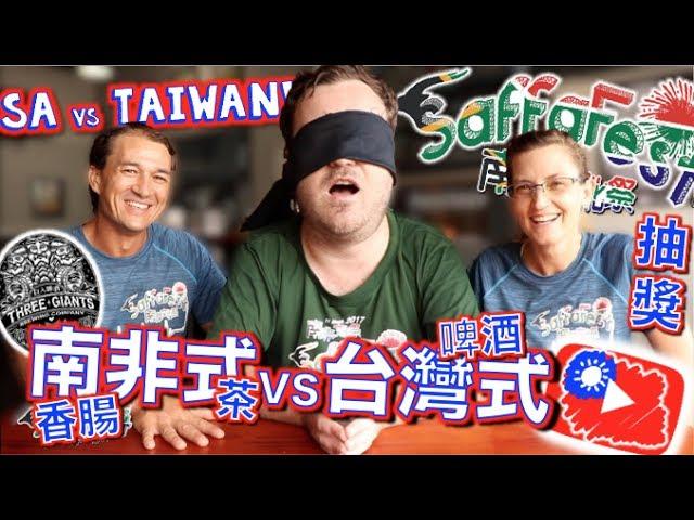 台灣與南非的食物和飲料 Taiwanese VS South African Foods & Drinks!