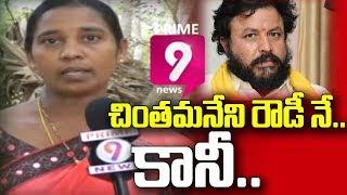 Special Story On TDP Chintamaneni Prabhakar's Rowdyism | Special Focus | Prime9 News