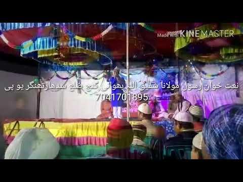 Maa Jaisi Jahan me koi aurat na milegi Aawaz Maulana shafiqullah Bhawani ganj