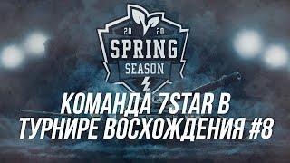 Финальный Турнир Восхождения! #8 весна 2020| 7STAR в деле!|  Wot Blitz
