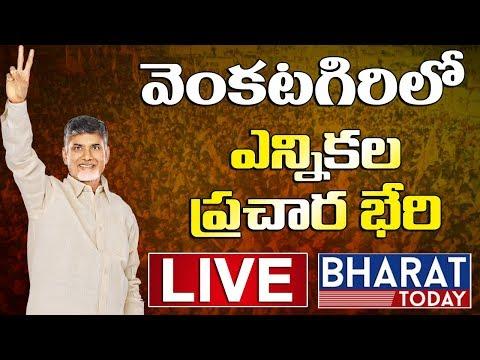 AP CM Chandrababu Naidu Nellore Live : TDP Public Meeting At Venkatagiri Live | Elections 2019