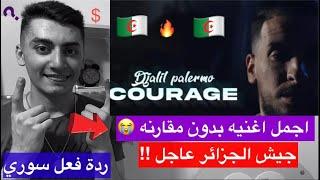 ردة فعل سوري مصدوم على اغنية كوراج جليل باليرمو Djalil palermo 2020 courage