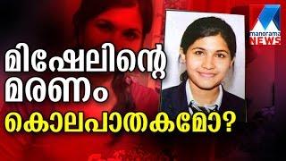 Mishel Shaji death case : Parents demands detailed enquiry | Manorama News