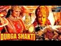 Durga Shakthi 1999   Feat.Devaraj, Shruthi   Devotional Kannada Full Movie