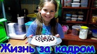 Семья Бровченко. Жизнь за кадром. Обычные будни. (часть 119) (01.17г.)