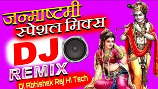 2019//Shree Radhe Radhe ful song// 2019 Dj Abhishek Raj Hi Tech