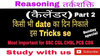Calendar trick in hindi (किसी भी date का दिन निकाले इस Trick से) important for PO PCS RRB part 2
