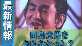 最新情報、気になるニュース、エンタメ、スポーツ 和田アキ子がORIGINAL...