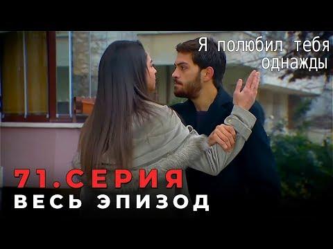 Я полюбил тебя однажды - 71 серия (Русский дубляж)
