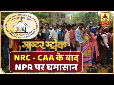 NRC - CAA के बाद NPR पर घमासान, जानिए क्या होता है National Population Register ?
