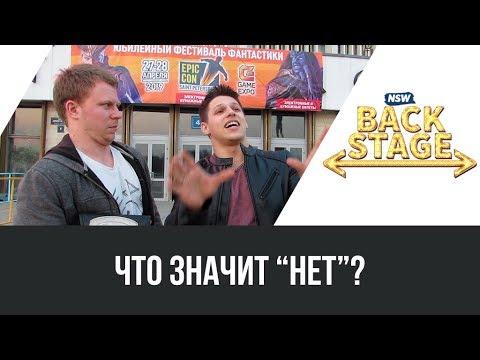 "NSW Backstage: Что значит ""НЕТ""?"