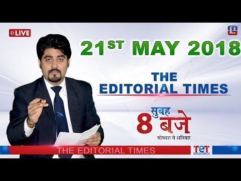 The Hindu | The Editorial Times | 21st May 2018 | Newspaper | UPSC |  SSC CGL 2018 | SBI PO 2018