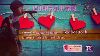 រយពាន់សារភាព Cover By Tevibot Toch