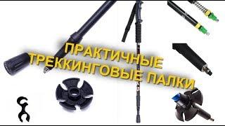 Обзор 2 шт. треккинговые палки для походов в горы