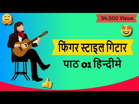 Finger Style Guitar Exercises For Beginners In Hindi How To Play
