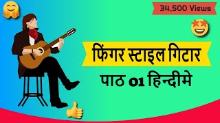 Finger Style Guitar Exercises For Beginners In Hindi - How To Play Fingerstyle Guitar for Beginners