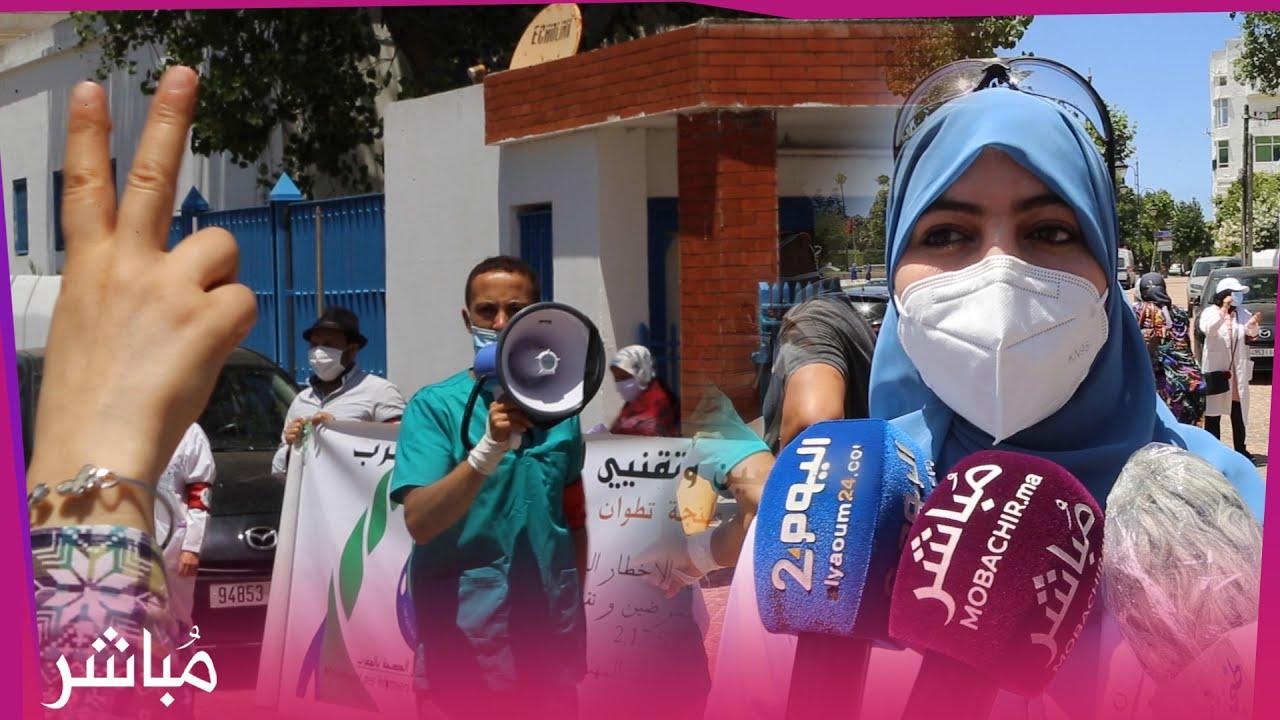 الأطر التمريضية والتقنية بطنجة يحتجون على تجاهل وزارة الصحة لمطالبهم المشروعة