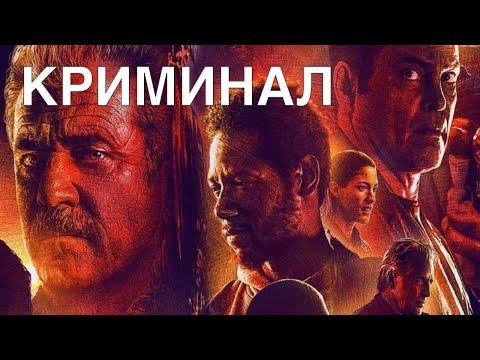 ТОП фильмов про криминал