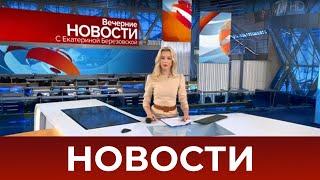 Выпуск новостей в 18:00 от 17.09.2020