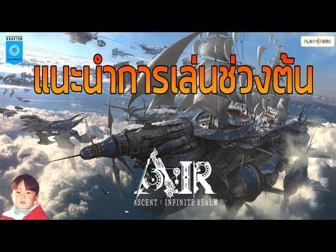A:IR Ascent Infinite Realm (Elyon) พาชมบรรยากาศเกม MMO ฟอร์มยักษ์บน PC ตั้งแต่เริ่ม !!