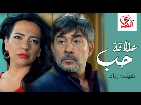 فيديو اغنية هيثم زياد علاقة حب من مسلسل مدرسة الحب 2016 HD