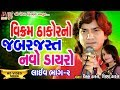 Vikram Thakor No jabarjasth Navo Dayro  ( Live Dayro ) Vol - 02