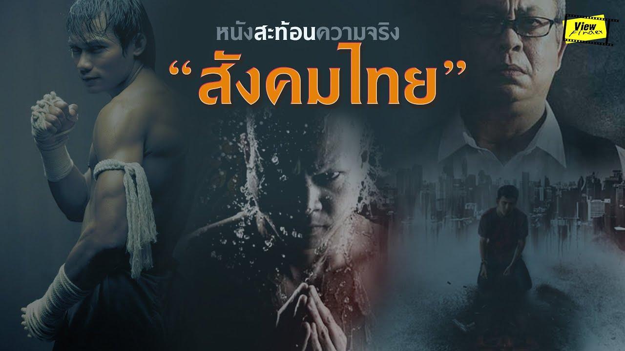 """Photo of ภาพยนตร์ไทย 2561 – หนังสะท้อนความจริง """"สังคมไทย""""  [ Viewfinder : Nemesis คืนยุติ-ธรรม ]"""