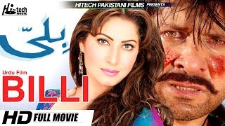 BILLI - SAIMA & ARBAZ KHAN - Full HD Movie - Hi-Tech Pakistani Films